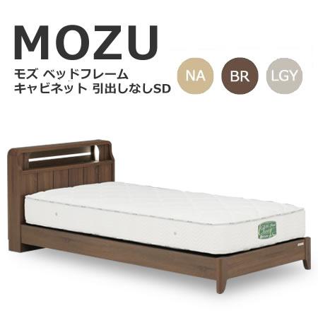 セミダブルベッド ベッド Mozu モズフレーム フレームのみ セミダブル キャビネット