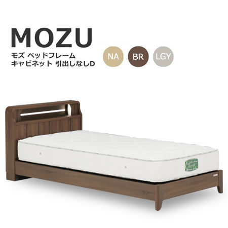 [クーポン配布中 最大6000円OFF]ダブルベッド ベッド Mozu モズフレーム フレームのみ ダブル キャビネット
