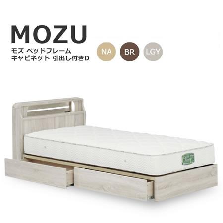 [クーポン配布中 最大6000円OFF]ダブルベッド ベッド Mozu モズフレーム フレームのみ ダブル キャビネット 引出し付き