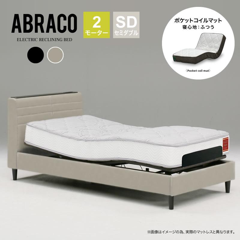 [最大2000円OFFクーポン配布中]セミダブルベッド ベッド Layerd レイヤードフレーム フレームのみ セミダブル 小棚 コンセント