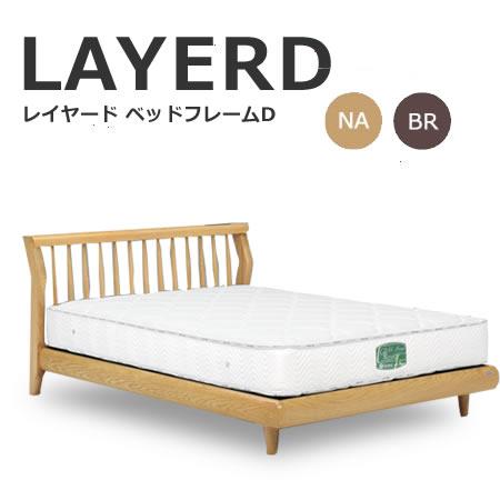 ダブルベッド ベッド Layerd レイヤードフレーム フレームのみ ダブル 小棚 コンセント