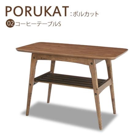 [クーポン配布中 最大6000円OFF]【送料無料】【PORUKAT S -ポルカットS-】センターテーブル モダン レトロ クラシック コーヒーテーブル