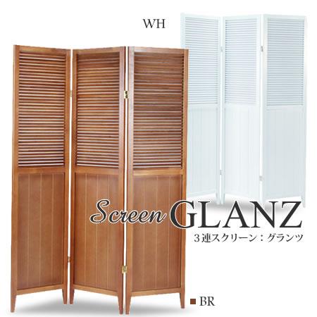 【送料無料】【GLANZ -グランツ-】スクリーン3連 スクリーン パーテーション パーティーション 3連 間仕切り 折戸式