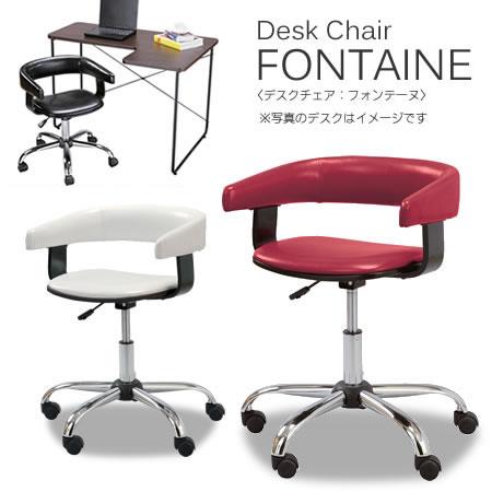 【送料無料】【FONTAINE -フォンテーヌ-】チェア チェアー イス いす 椅子 PCチェア デスクチェア 回転式 昇降調節 ソフトレザー