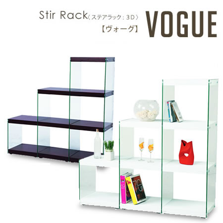 【送料無料】【VOGUE -ヴォーグ-】ステアラック:3D ラック ステアラック シェルフ グラスシェルフ ガラスシェルフ 本棚 書棚 ディスプレイ