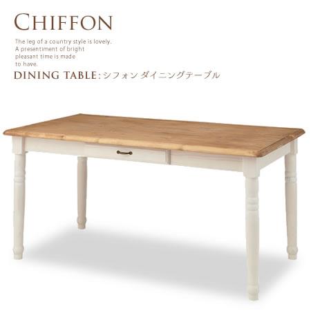 【送料無料】【ダイニングテーブル CHIFFON-シフォン-】 テーブル ダイニングテーブル 食卓 ダイニング 幅150cm 4人掛け 4人用 カントリー調 北欧風 天然木