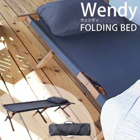 アウトドア 折りたたみベッド 『 Wendy ウェンディ フォールディングベッド 』 キャンプ ベッド レジャー ガーデン ベランダ テラス バルコニー コンパクト