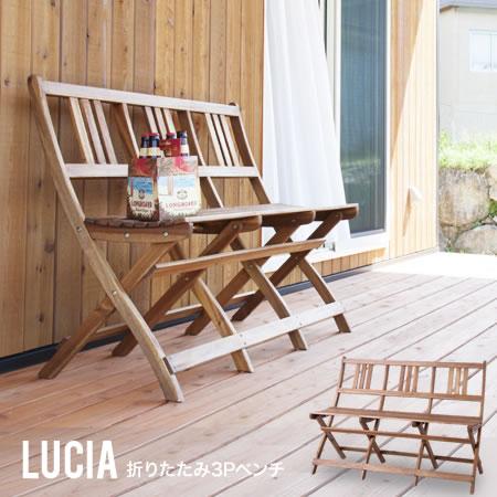 [最大2000円OFFクーポン配布中]アウトドア ガーデン 『 LUCIA ルチア 折りたたみベンチ3P 』 キャンプ 椅子 いす イス 折りたたみ 天然木