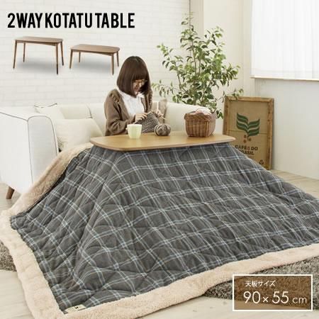 こたつ コタツ 『 2WAY KOTATU TABLE こたつ本体 90cm 』 テーブル 長方形 フラットヒーター 高さ調節 継脚 ナチュラル 北欧