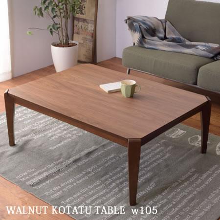 こたつ コタツ 『 WALNUT KOTATU TABLE こたつ本体 105cm 』 テーブル 長方形 おしゃれ ウォルナット