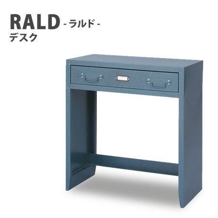 デスク 机 デスク RALD ラルド スチール ワークデスク PCデスク プロダクトデザイン インダストリアル
