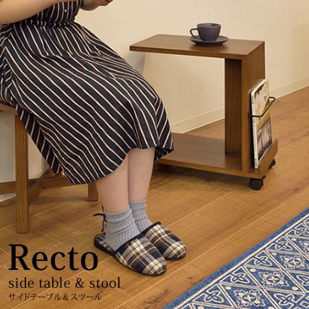 サイドテーブル スツールRecto サイドテーブル&スツール コーヒーテーブル 花台 キャスター付き