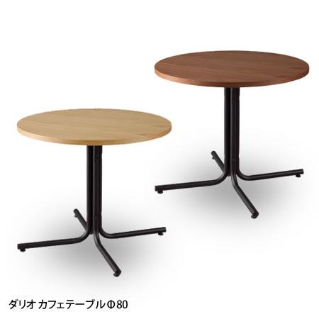 テーブル 信託 安値 ダイニングテーブル カフェテーブル 丸型 ラウンド シンプル ダリオカフェテーブルΦ80 《送料無料》