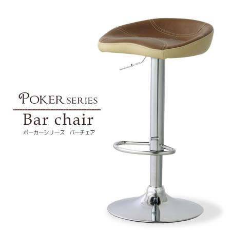 【送料無料】【Porker series バーチェア】 バーチェア デザイン チェア チェアー カウンターチェア 椅子 イス いす 昇降 回転式 ソフトレザー かっこいい/ヴィンテージ風