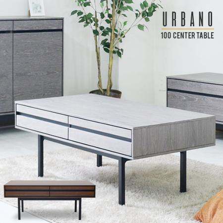 センターテーブル おしゃれ テーブル 木製 引き出し付き 収納付き グレー 100 コーヒーテーブル シンプル モダン 脚 リビング アルバーノ/ センターテーブル URBANO