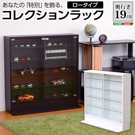 【送料無料】【ルーク 浅型ロータイプ】コレクションラック コレクションボード 収納棚 フィギュア ディスプレイ 強化ガラス 組立商品