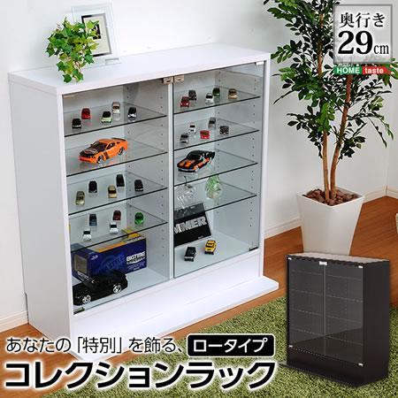 【送料無料】【ルーク 深型ロータイプ】コレクションボード 収納ラック フィギュア コレクション 収納棚