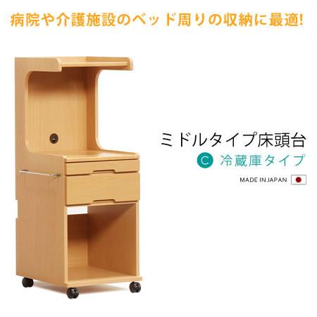 [クーポン配布中 最大6000円OFF]病院 介護施設 『 床頭台 ミドルタイプ C:冷蔵庫タイプ 』 福祉施設 収納家具 木製 日本製