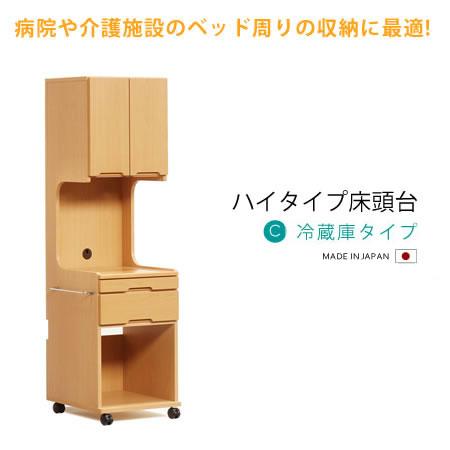 [ポイント2倍 1/9 20:00~1/16 1:59]病院 介護施設 『 床頭台 ハイタイプ C:冷蔵庫タイプ 』 福祉施設 収納家具 木製 日本製