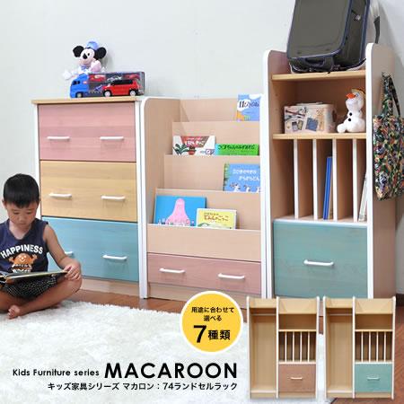 ランドセルラック 完成品 『 74ランドセルラック MACAROON マカロン 』 リビング収納 キッズ 家具 本棚 パステル おしゃれ 日本製