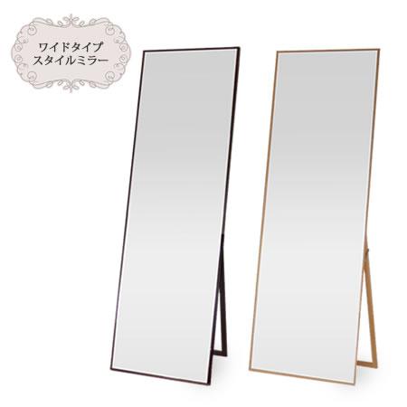 スタンドミラー 鏡 『 ワイドスタイルミラー 』 ワイド 幅広 ナチュラル 全身ミラー 姿見