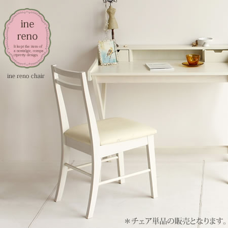 [P10倍★8/4 20:00~8/9 1:59]ダイニングチェア いす 『 ine reno チェア 』 椅子 デスクチェア 白 ホワイト ガーリー 天然木 シンプル ナチュラル
