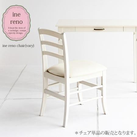 ダイニングチェア いす 『 ine reno チェア(vary) 』 椅子 デスクチェア 白 ホワイト ガーリー 天然木 シンプル ナチュラル