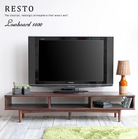 [クーポン配布中 最大6000円OFF]【代引不可】ローボード テレビボード TVボード テレビ台 AVボード リビングボード オープン棚 天然木 木製 ウォールナット シンプル 幅150 一人暮らし レスト / Resto ローボード1500