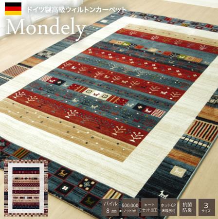 カーペット 絨毯 『 モンデリー 約130×190cm 』 ウィルトン織り ギャベ柄 ラグ マット 床暖房 電気カーペット ホットカーペット 輸入ラグ ドイツ製