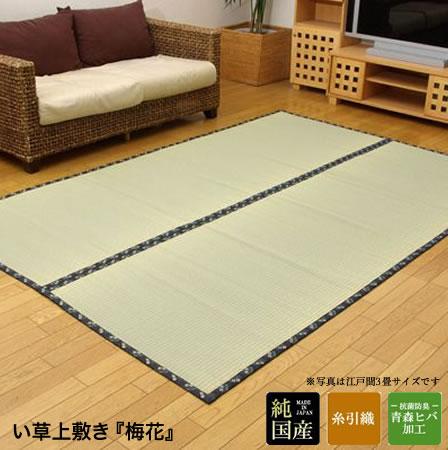 【送料無料】【梅花】純国産 糸引織 い草 上敷 六一間2畳 約185×185cm