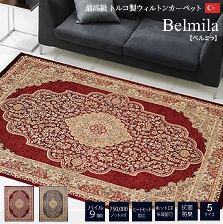 カーペット 絨毯 ウィルトン織り カーペット 『ベルミラ RUG』 ネイビー 約80×140cm ラグ マット 床暖房 電気カーペット トルコ製 輸入ラグ