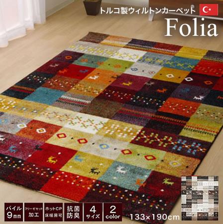 カーペット 絨毯 ウィルトン織りカーペット ギャベ柄 『フォリア』 133×190cm ラグ マット 床暖房 電気カーペット トルコ製 輸入ラグ