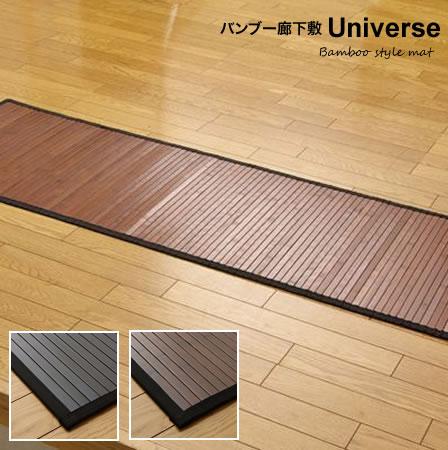 【】【】【ユニバース】竹の廊下敷 糸なしタイプ 80×340cm 竹:家具のe-Line