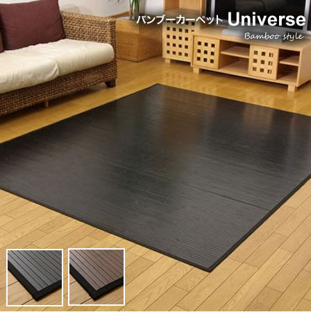 【送料無料】【ユニバース】竹カーペット 糸なしタイプ 約180×220cm 竹 カーペット