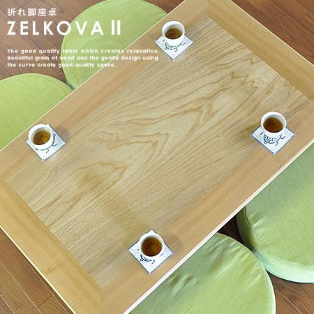 [クーポン配布中 最大6000円OFF]座卓 テーブル 『 折れ脚座卓 ZELKOVA2 ゼルコーバ2 』 ローテーブル 折れ脚 折りたたみ 120