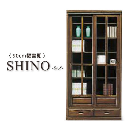 [ポイント5倍 3/21 20:00~3/28 1:59]【送料無料】【SHINO】90cm幅書棚 書棚 本棚シェルフ 本収納 引出付き 90cm幅
