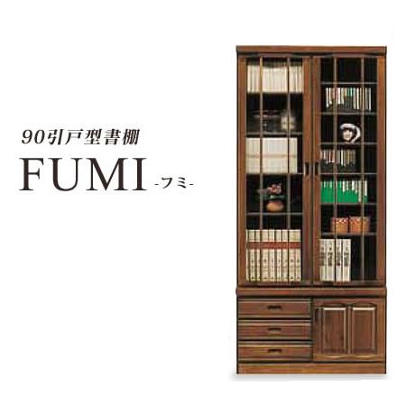 [クーポン配布中 最大6000円OFF]【送料無料】【FUMI】90開戸型書棚 書棚 本棚シェルフ 引出付き