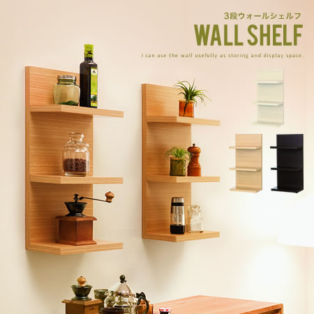 壁面収納 壁面ラックウォールシェルフ 3段 石膏ボード ディスプレイ 棚 ラック 壁掛け 収納 キッチン リビング お店 木製