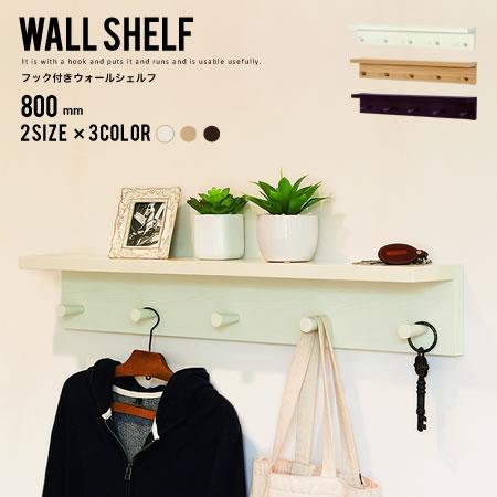 ウォールシェルフ 石膏ボードウォールハンガー ウォールフック 壁 収納 棚 ディスプレイ 木製 フック付ウォールシェルフ 800mm