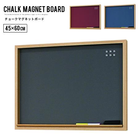 マグネットボード 壁掛け おしゃれ 黒板 迅速な対応で商品をお届け致します マグネット チョーク 黒板消し 掲示板《送料無料》 代引不可 ウェルカムボード 案内板 ウォールパネル ピンレス 45×60cm チョークマグネットボード アートパネル 直営限定アウトレット シンプル 掲示板
