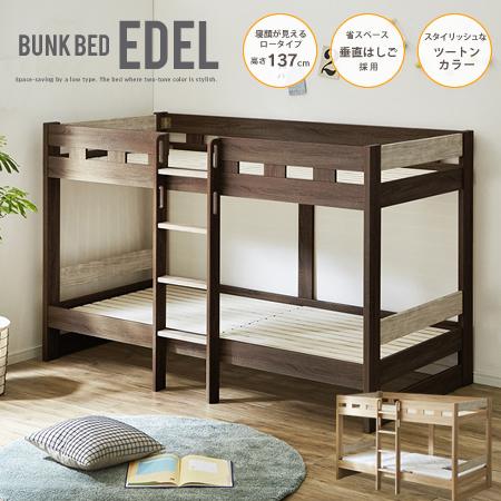 代引不可 2段ベッド ロータイプ 二段ベッド コンパクト 大特価!! おしゃれ ベッド キッズ 垂直はしご エーデル 男の子 EDEL シンプル 一部予約 低め 子供部屋 女の子