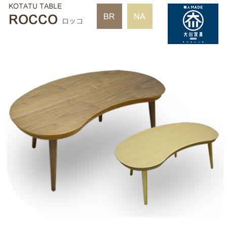 こたつ コタツ 『 Rocco ロッコ 』 テーブル 家具調 炬燵 おしゃれ フラット ハロゲンヒーター 国産 日本製 大川