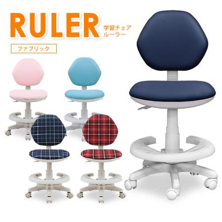 [クーポン配布中 最大6000円OFF]【学習チェア RULER(ファブリック)-ルーラー-】 学習チェア チェアー 椅子 いす イス デスクチェア ファブリック 布張り 布地 入学祝い