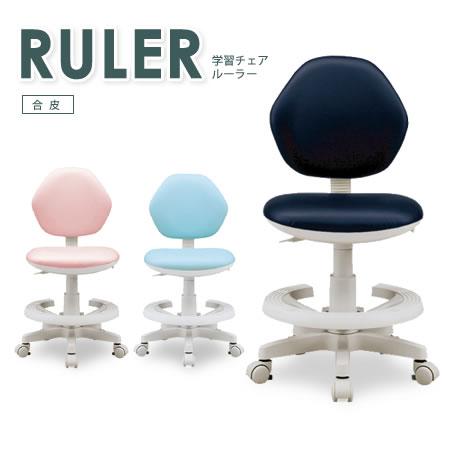 [クーポン配布中 最大6000円OFF]【学習チェア RULER(合皮)-ルーラー-】 学習チェア チェアー 椅子 いす イス デスクチェア 合成皮革 入学祝い