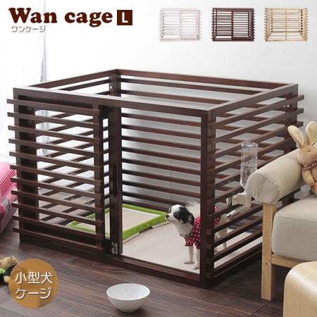ケージ 小型犬 『ワンケージ Lサイズ』 犬 犬用品 ゲート ペット 木製 天然木 ペット用品