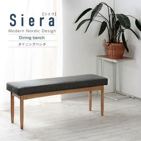 ベンチ 椅子 『 Siera シエラダイニングベンチ 』 イス コンパクト モダン 北欧 ノルデック ファブリック 布張り
