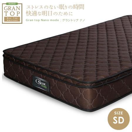 マットレス ベッドマット 『 Gran top 【グラントップマットレス】ナノタイプ SD 』 ポケットコイル メッシュ ウレタン 真空圧縮ロール
