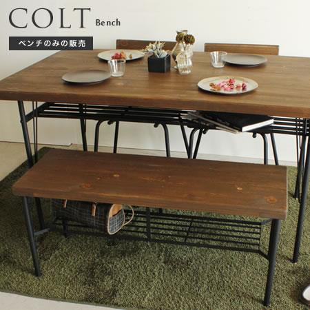 ベンチ ベンチチェア 『 COLT コルト ベンチ 』 ダイニングベンチ 椅子 イス 古木風 無垢 木製 アイアン