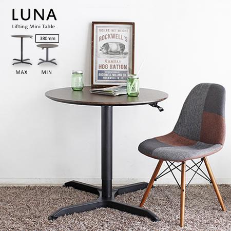【代引不可】昇降テーブル リフティングテーブル 昇降式テーブル 80 カフェテーブル ミニテーブル 丸 1本脚 ウォールナット柄 高さ調節 コンパクト ルナ / 昇降テーブル LUNA