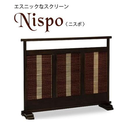 【送料無料】【エスニック スクリーン Nispo -ニスポ-】スクリーン パーテーション 屏風 間仕切り エスニック アジアン